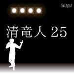 清竜人25
