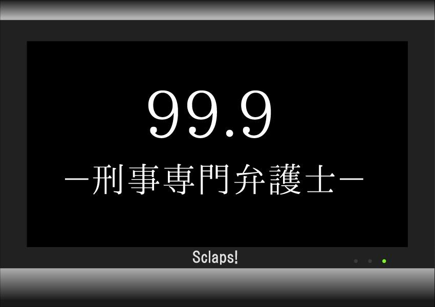 99.9大