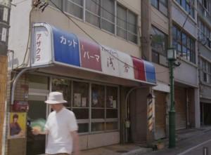 バーバ-浅倉