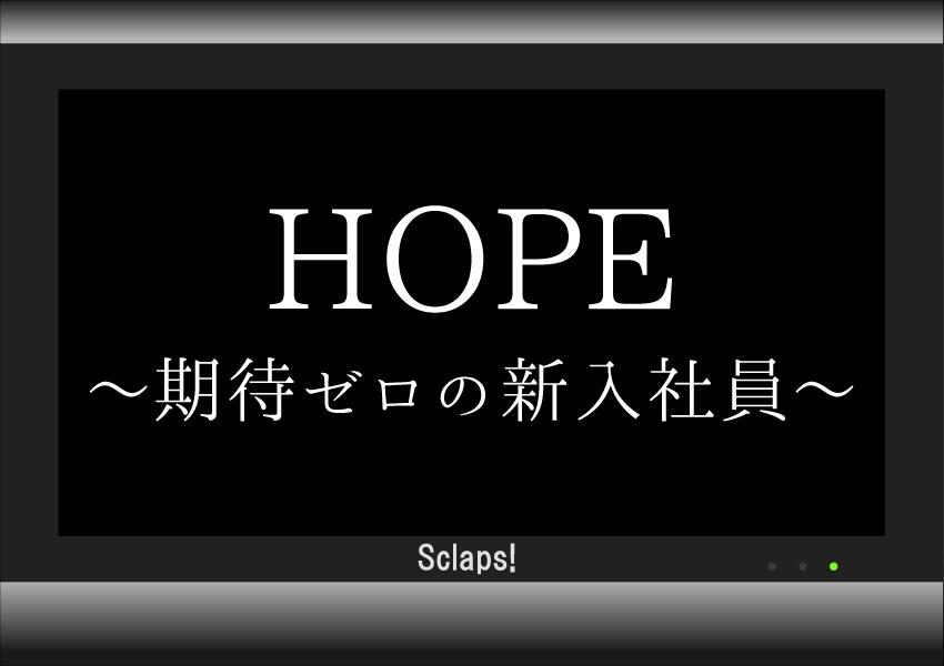 HOPE大