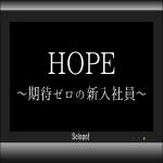 HOPE小